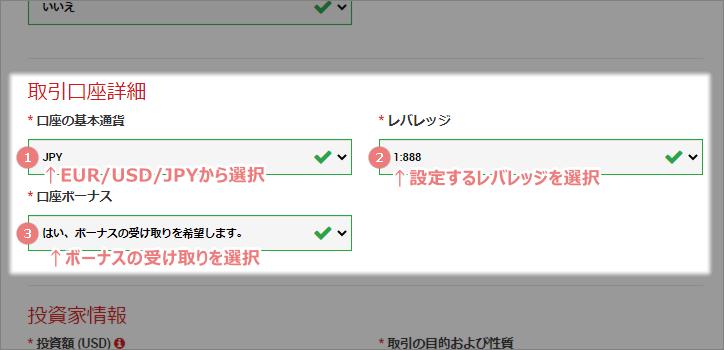 XMリアル口座の登録 2/2 取引口座詳細の入力例