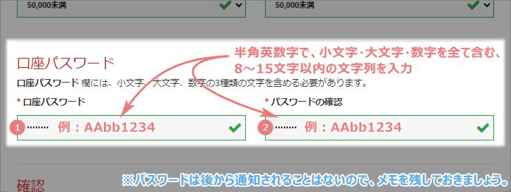 XMリアル口座の登録 2/2 口座パスワードの入力例