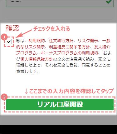 スマホ画面でXMリアル口座の登録 2/2 確認事項の入力例1と開設ボタン